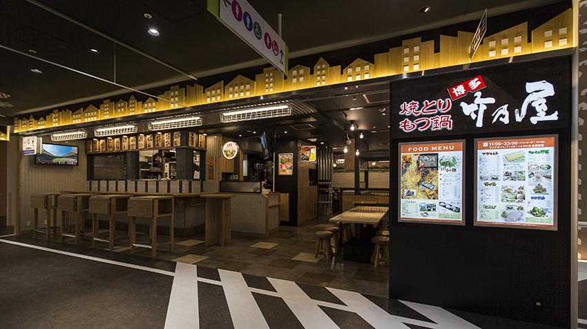 竹乃屋 バスターミナル店の外観
