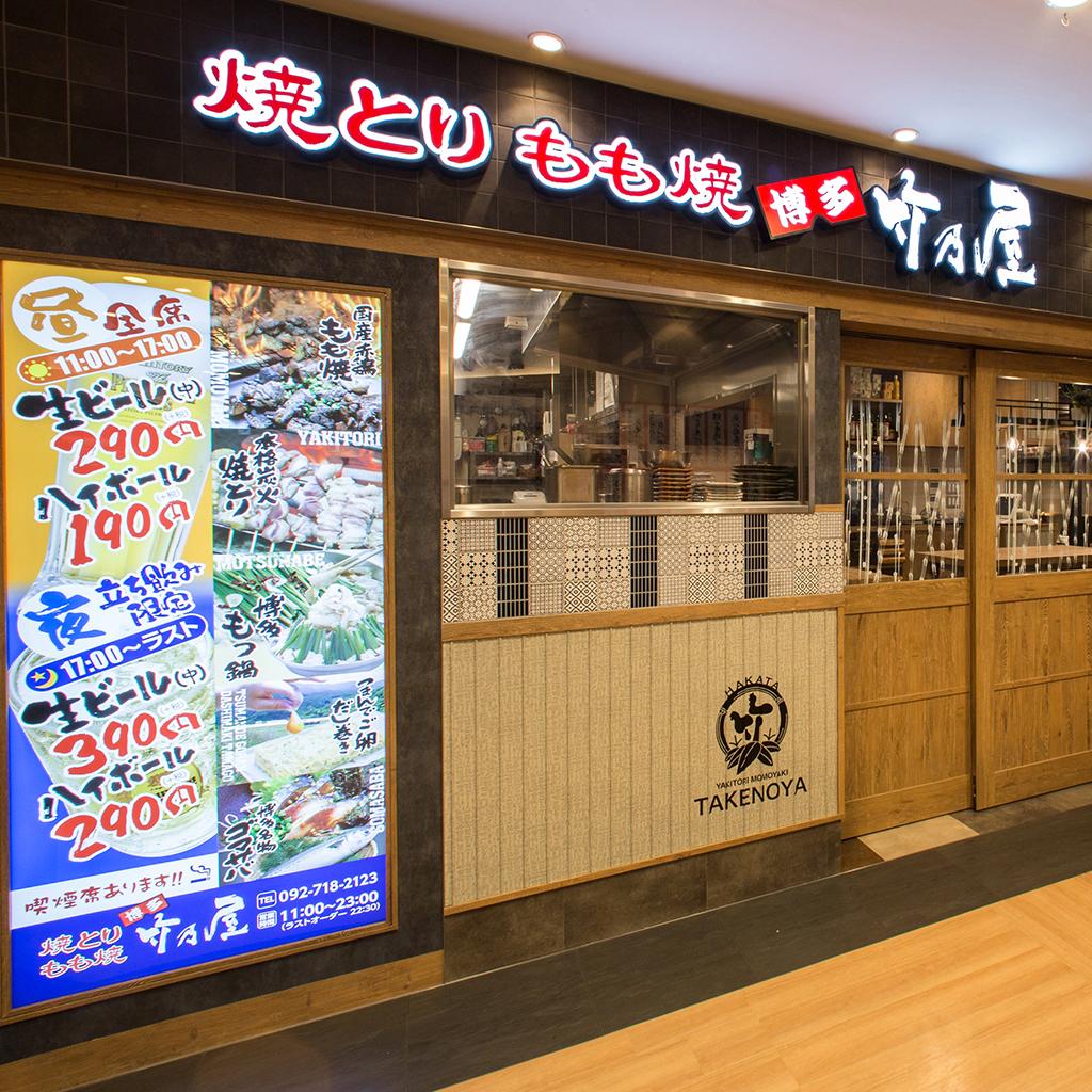 竹乃屋 ソラリアステージ店の外観