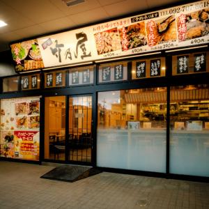 竹乃屋 南福岡駅ナカ店