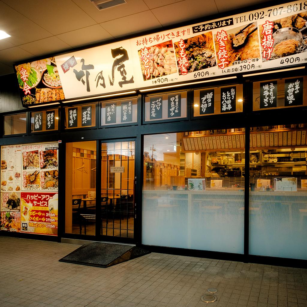 竹乃屋 南福岡駅ナカ店の外観