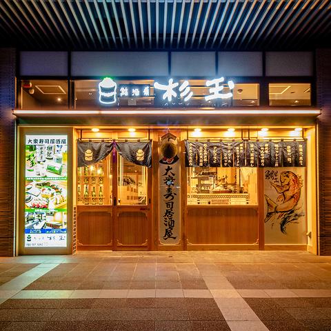 杉玉 六本松店の外観
