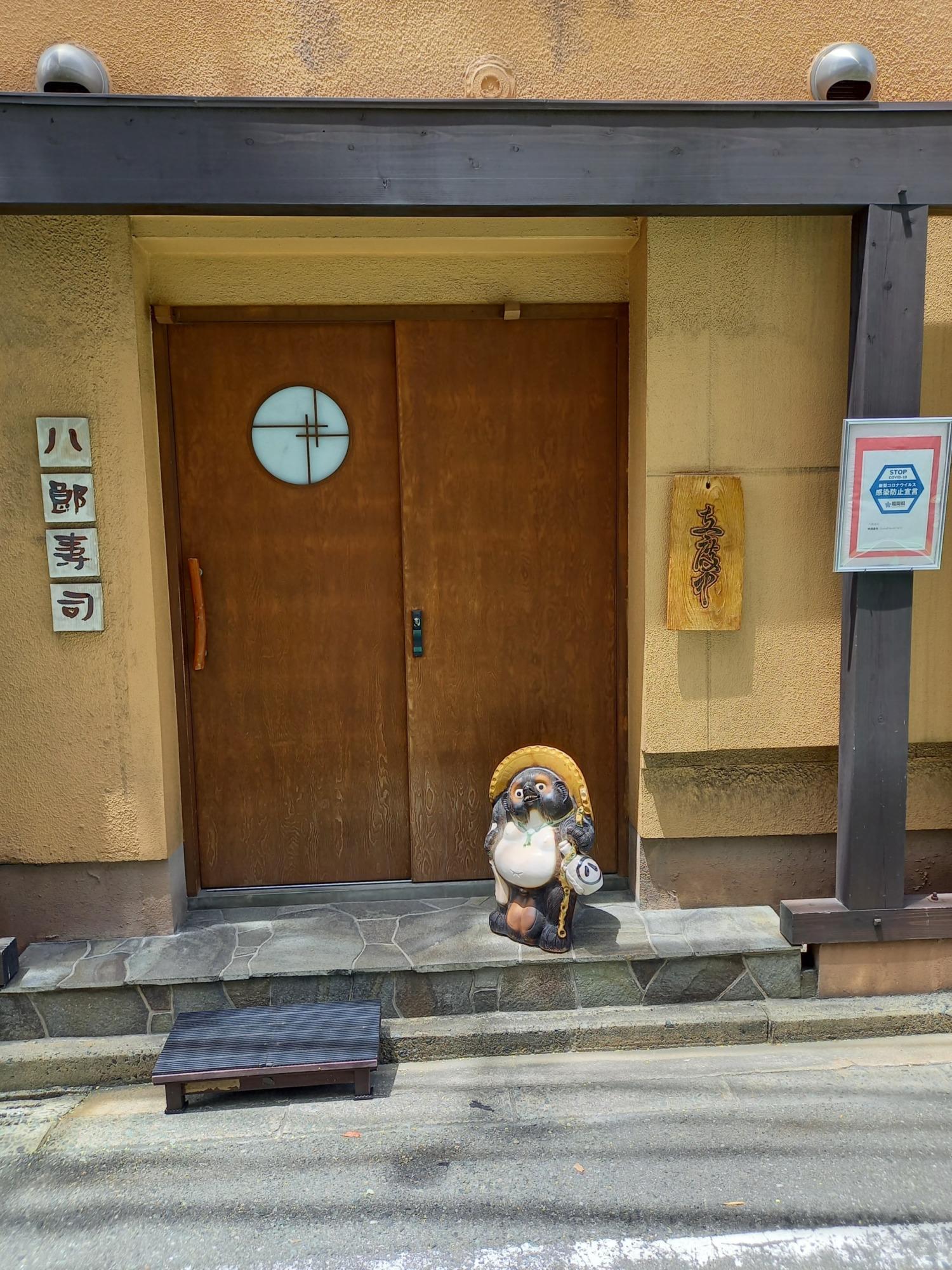 八郎寿司の外観