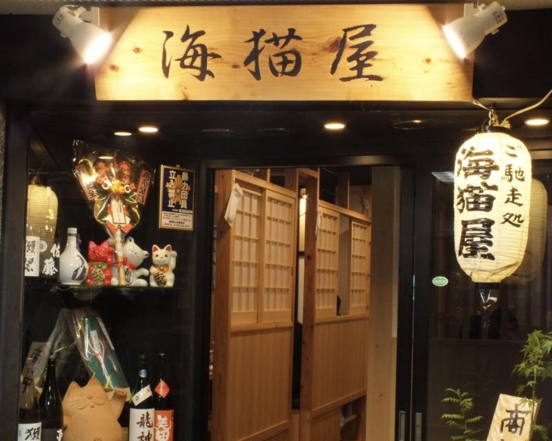 福岡グルメ図鑑|海猫屋の自慢の一品グルメ写真