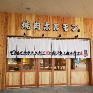 近江焼肉ホルモンすだく北九州戸畑店