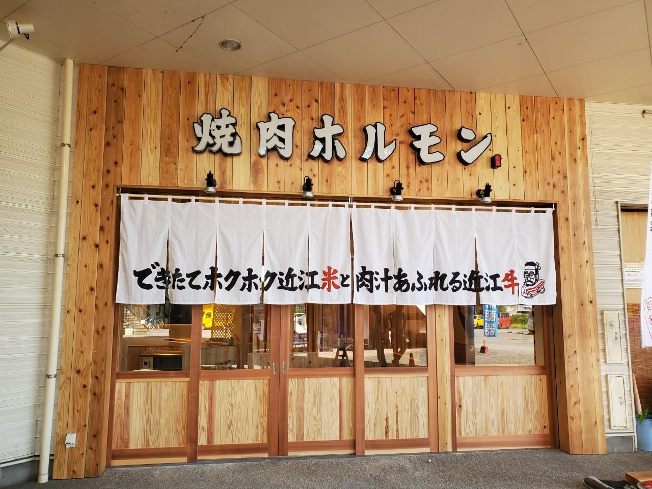 近江焼肉ホルモンすだく北九州戸畑店の外観